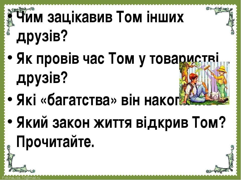Чим зацікавив Том інших друзів? Як провів час Том у товаристві друзів? Які «б...