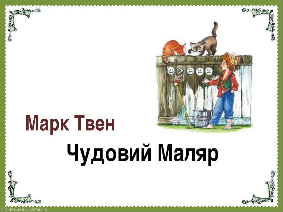 Чудовий Маляр Марк Твен FokinaLida.75@mail.ru