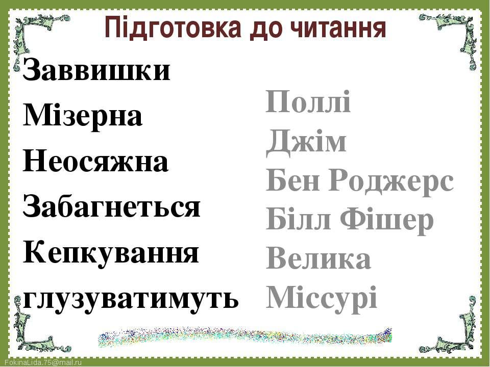 Підготовка до читання Заввишки Мізерна Неосяжна Забагнеться Кепкування глузув...