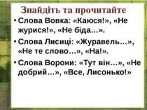 Знайдіть та прочитайте Слова Вовка: «Каюся!», «Не журися!», «Не біда…». Слова...