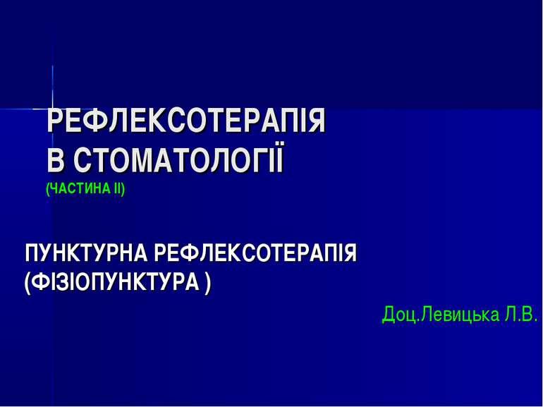 РЕФЛЕКСОТЕРАПІЯ В СТОМАТОЛОГІЇ (ЧАСТИНА ІІ) ПУНКТУРНА РЕФЛЕКСОТЕРАПІЯ (ФІЗІОП...