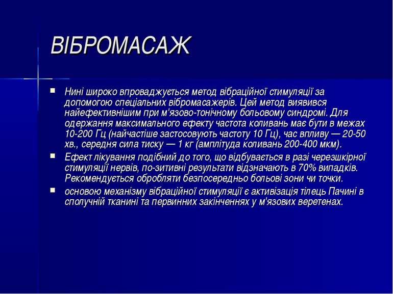 ВІБРОМАСАЖ Нині широко впроваджується метод вібраційної стимуляції за допомог...