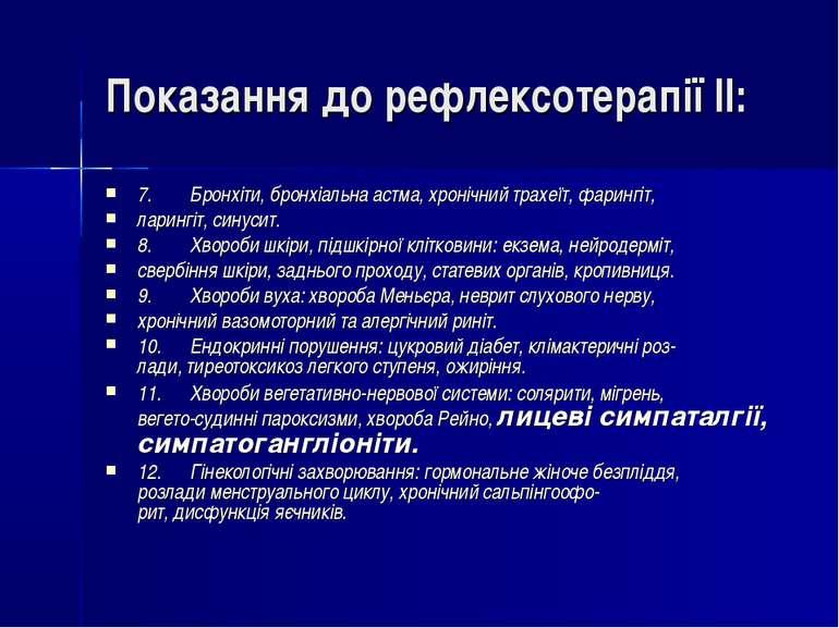 Показання до рефлексотерапії ІІ: 7. Бронхіти, бронхіальна астма, хронічний тр...