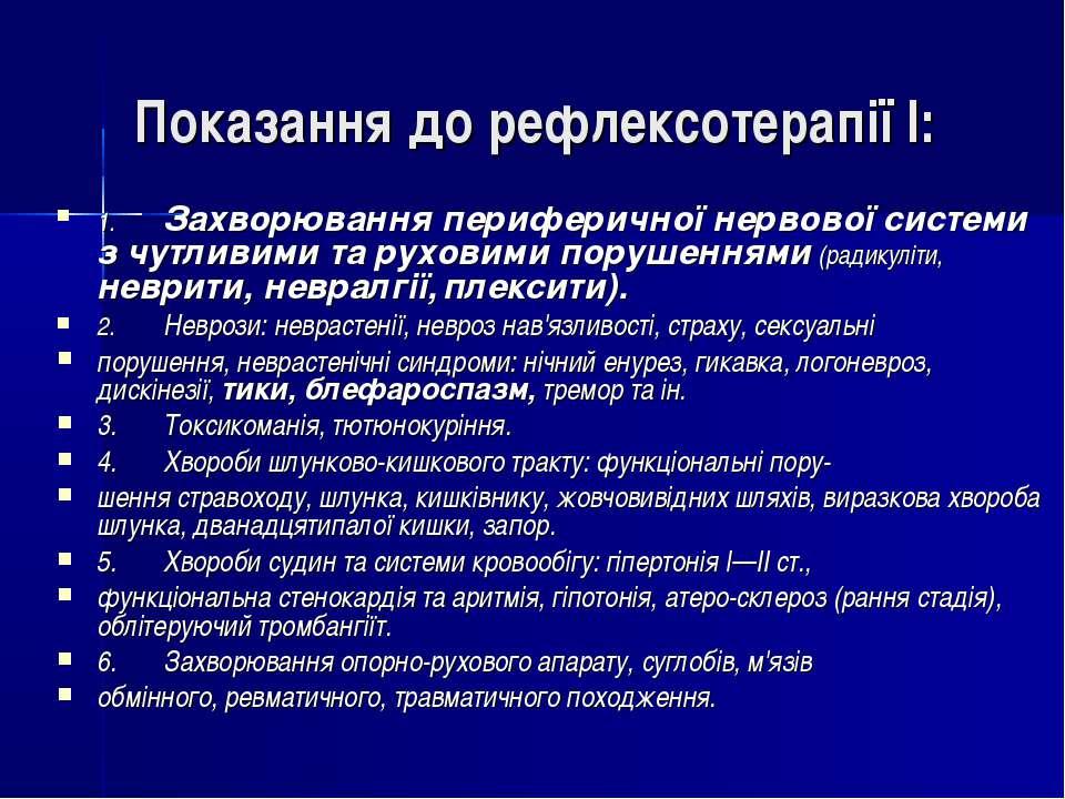 Показання до рефлексотерапії І: 1. Захворювання периферичної нервової системи...