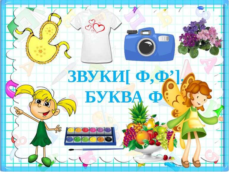 ЗВУКИ[ Ф,Ф'], БУКВА Ф