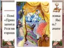 - Поміркуйте над змістом заголовка «Принцеса на горошині». Які запитання у ва...