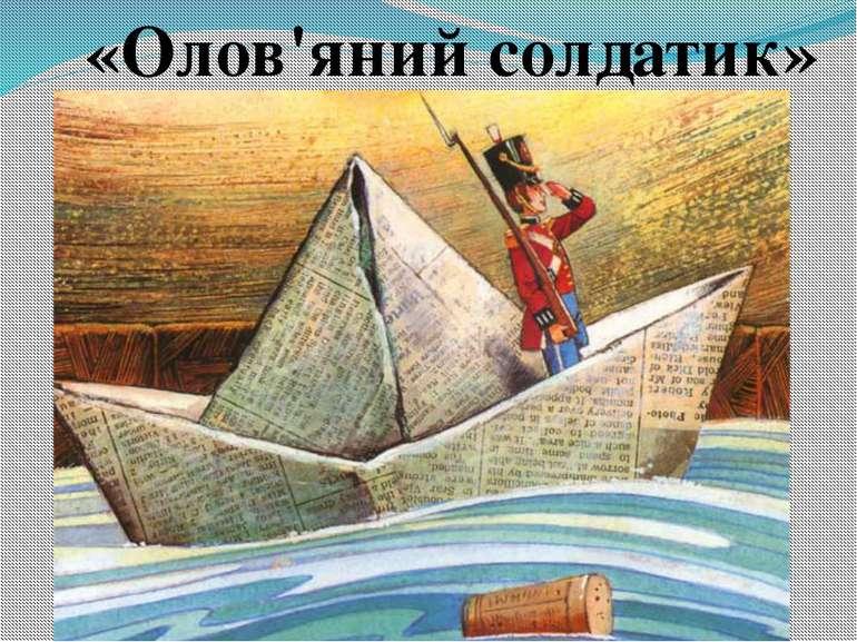 «Олов'яний солдатик»