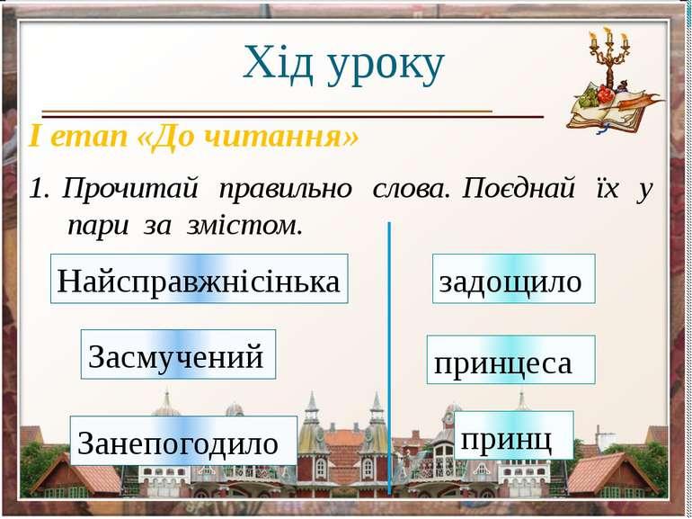 Хід уроку І етап «До читання» 1. Прочитай правильно слова. Поєднай їх у пари ...
