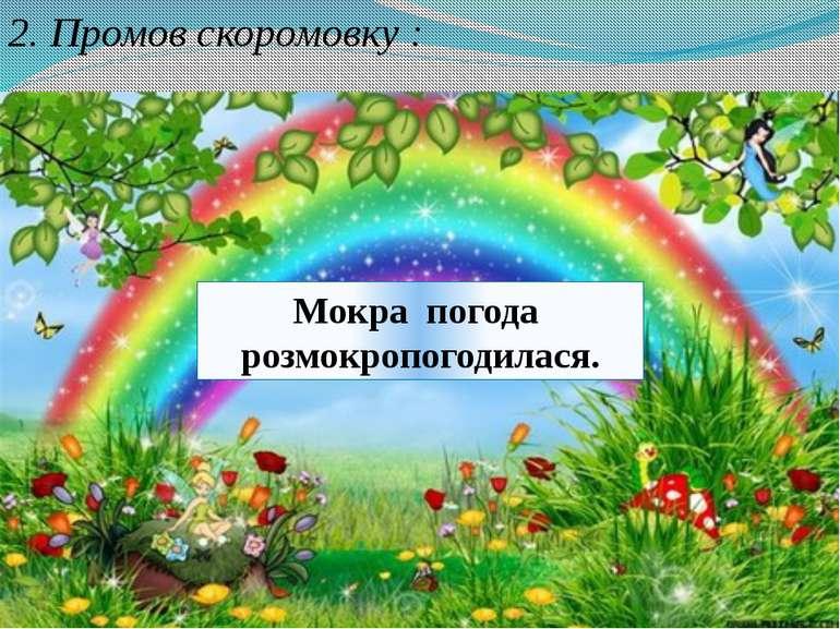 2. Промов скоромовку : Мокра погода розмокропогодилася.