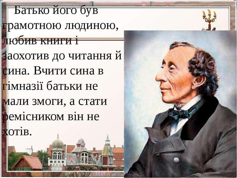 Батько його був грамотною людиною, любив книги і заохотив до читання й сина. ...