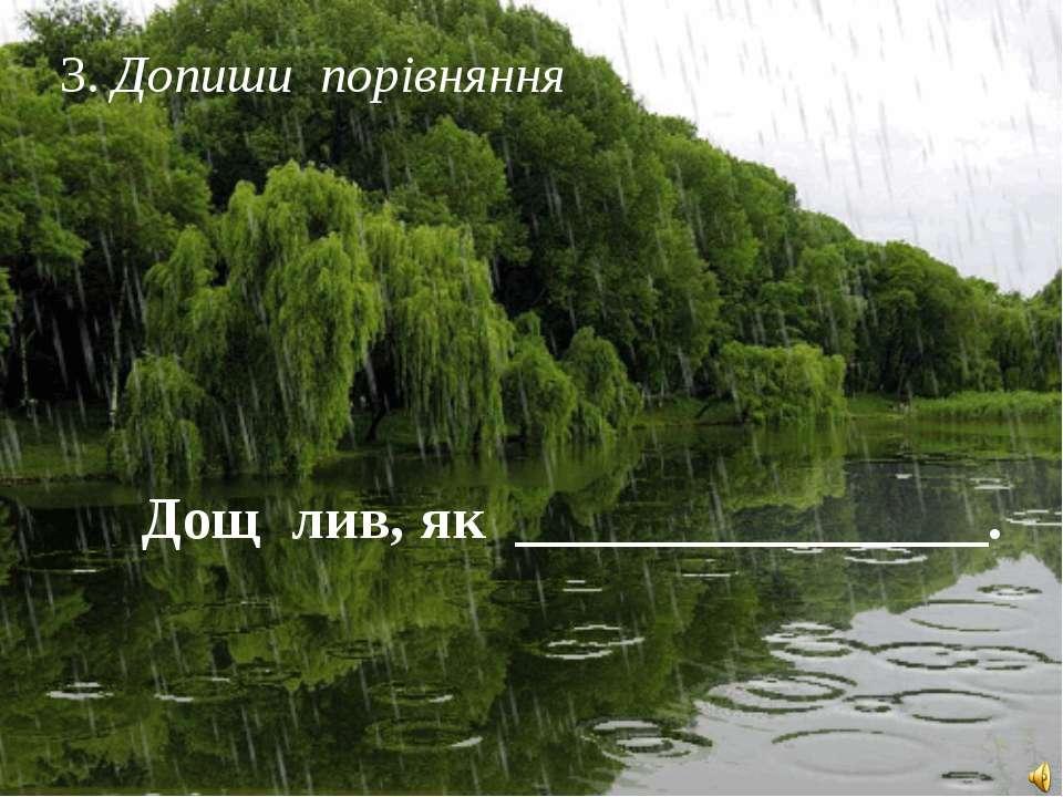 3. Допиши порівняння Дощ лив, як ________________.