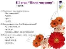 Тести: 1) Якого року народився Микола Вінграновський? А)1936 Б)2011 В)1570 2)...