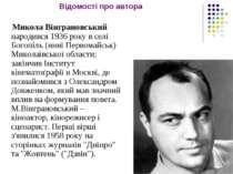 Відомості про автора Микола Вінграновський народився 1936 року в селі Богопіл...