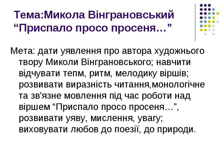 """Тема:Микола Вінграновський """"Приспало просо просеня…"""" Мета: дати уявлення про ..."""