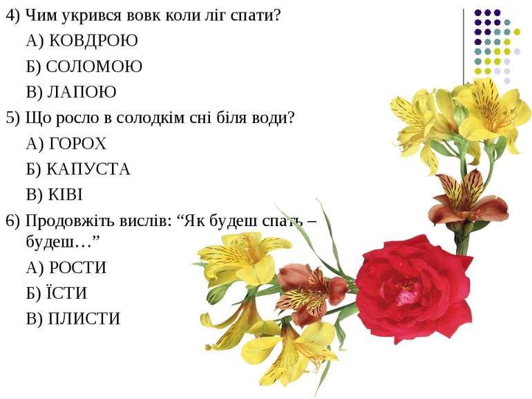 4) Чим укрився вовк коли ліг спати? А) КОВДРОЮ Б) СОЛОМОЮ В) ЛАПОЮ 5) Що росл...