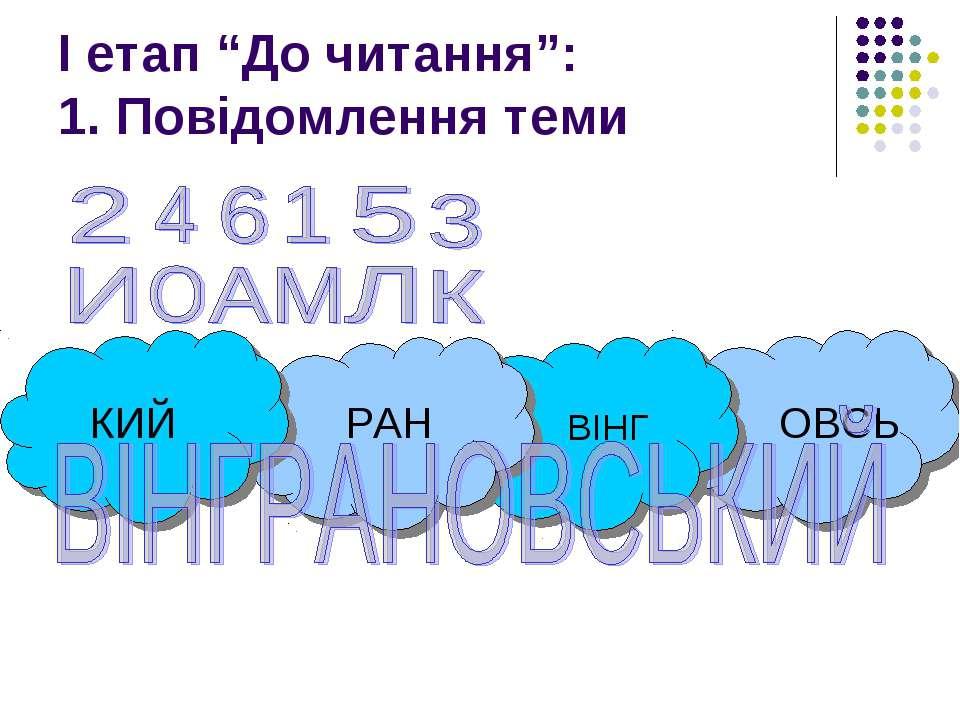 """I етап """"До читання"""": 1. Повідомлення теми ВІНГ РАН ОВСЬ КИЙ"""