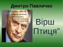 """Дмитро Павличко Вірш """"Птиця"""""""
