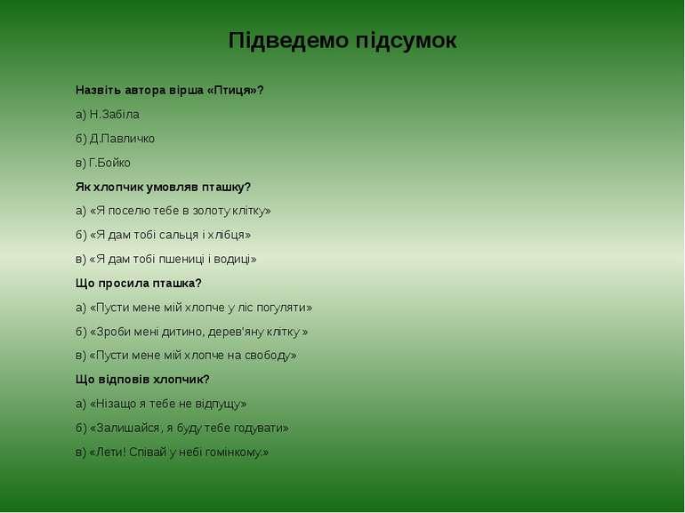 Підведемо підсумок Назвіть автора вірша «Птиця»? а) Н.Забіла б) Д.Павличко в)...