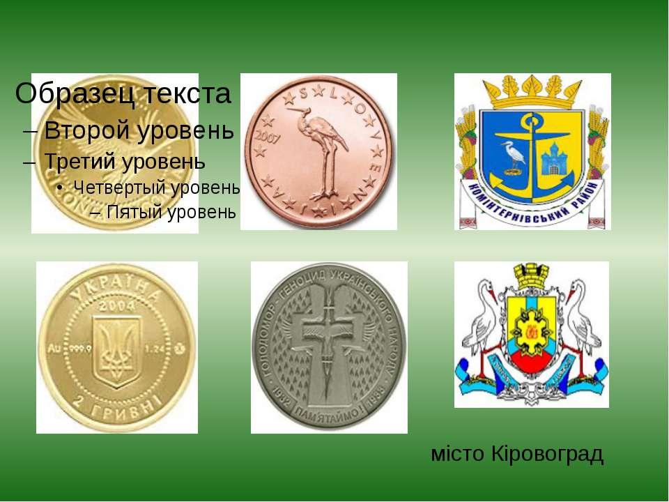 місто Кіровоград