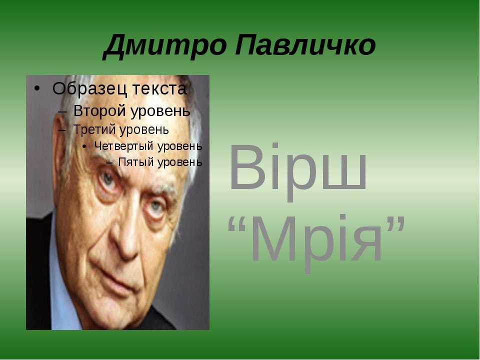 """Дмитро Павличко Вірш """"Мрія"""""""