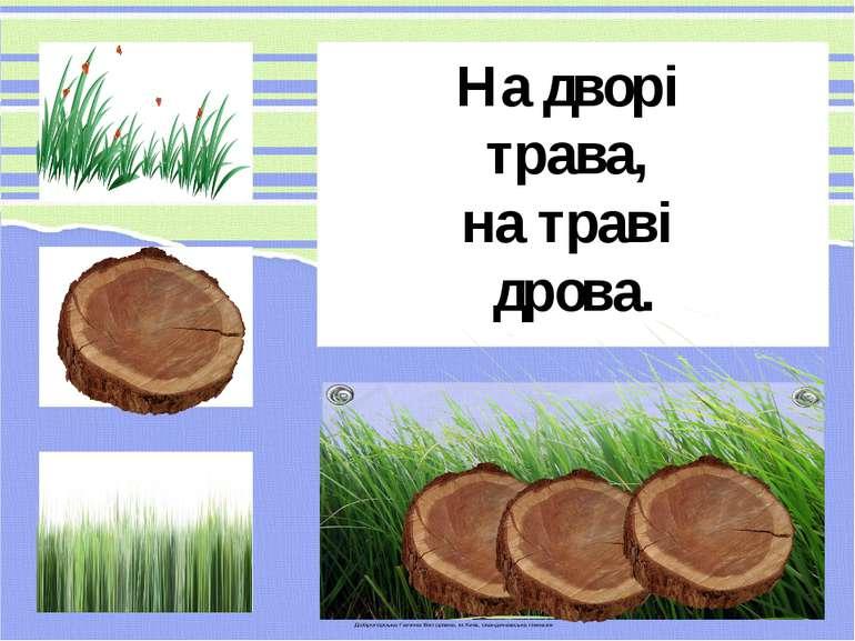 На дворі трава, на траві дрова.
