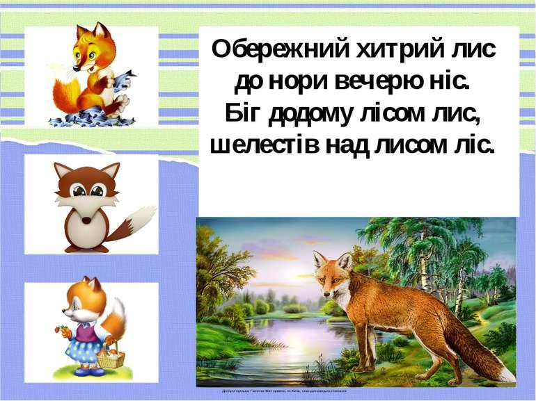 Обережний хитрий лис до нори вечерю ніс. Біг додому лісом лис, шелестів над л...