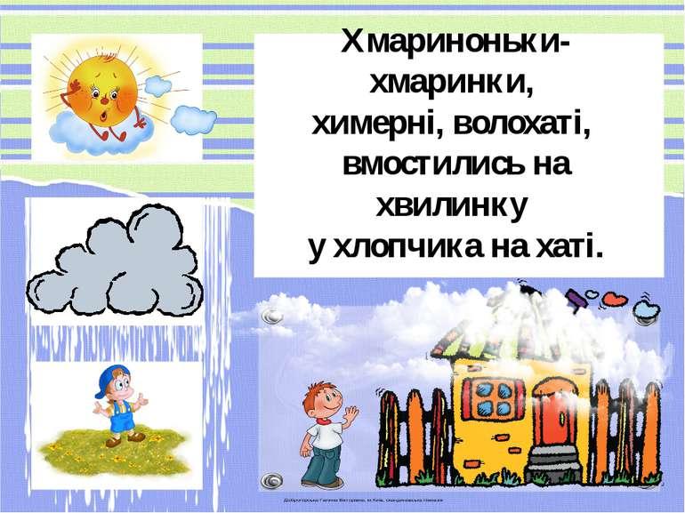 Хмариноньки-хмаринки, химерні, волохаті, вмостились на хвилинку у хлопчика на...