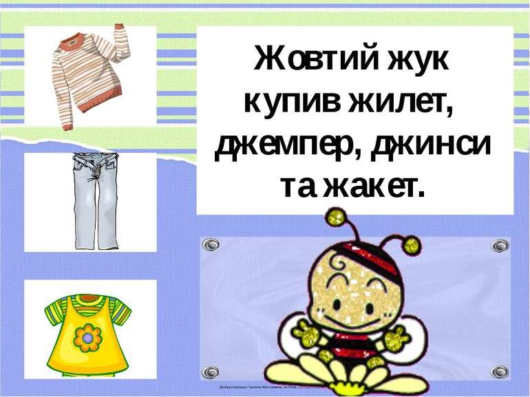 Жовтий жук купив жилет, джемпер, джинси та жакет.