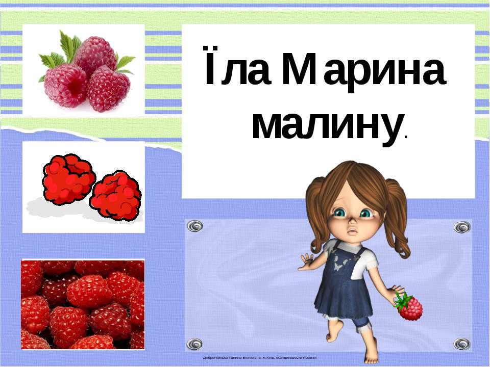 Їла Марина малину.