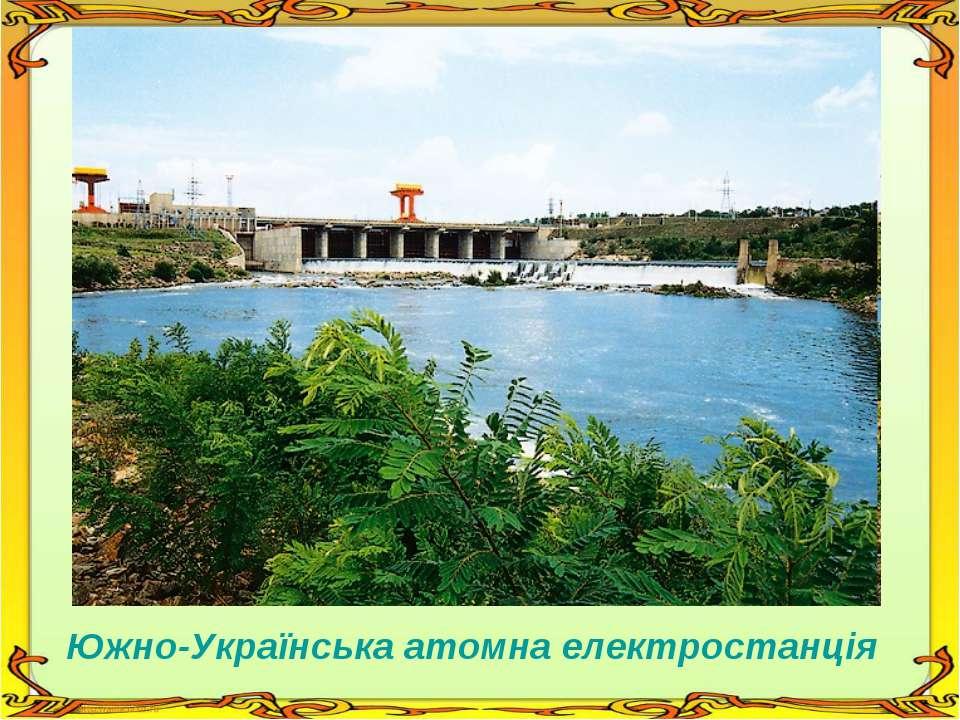 Южно-Українська атомна електростанція