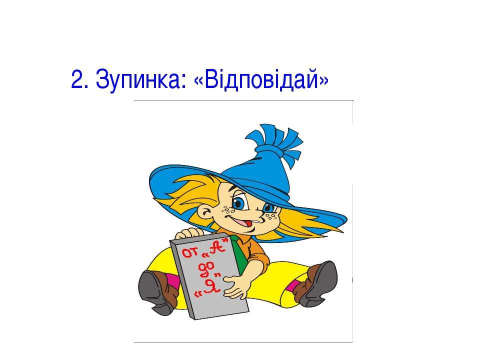 2. Зупинка: «Відповідай»