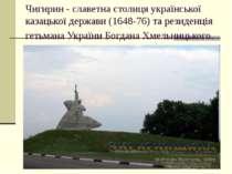 Чигирин - славетна столиця української казацької держави (1648-76) та резиден...