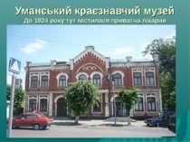 Уманський краєзнавчий музей До 1924 року тут містилася приватна лікарня