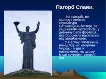 На пагорбі, де сьогодні височіє скульптура Батьківщини-Матері, за свідченням ...