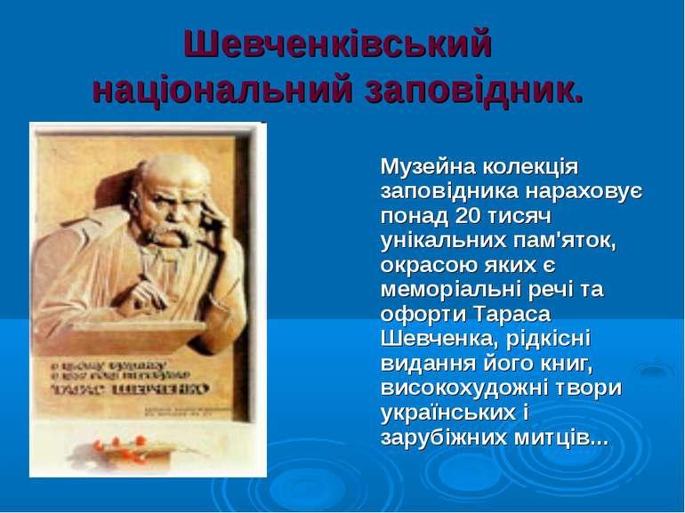 Шевченківський національний заповідник. Музейна колекція заповідника нарахову...