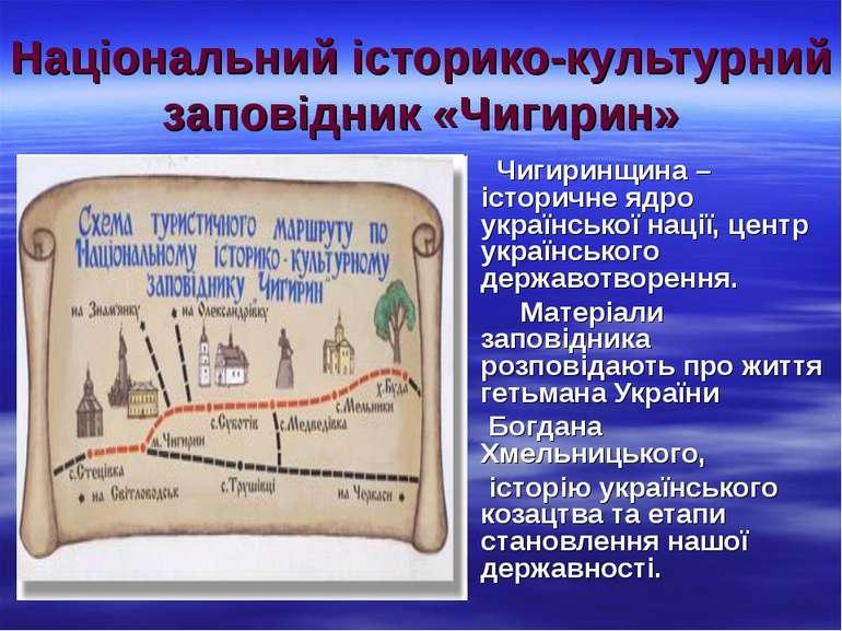 Національний історико-культурний заповідник «Чигирин» Чигиринщина – історичне...