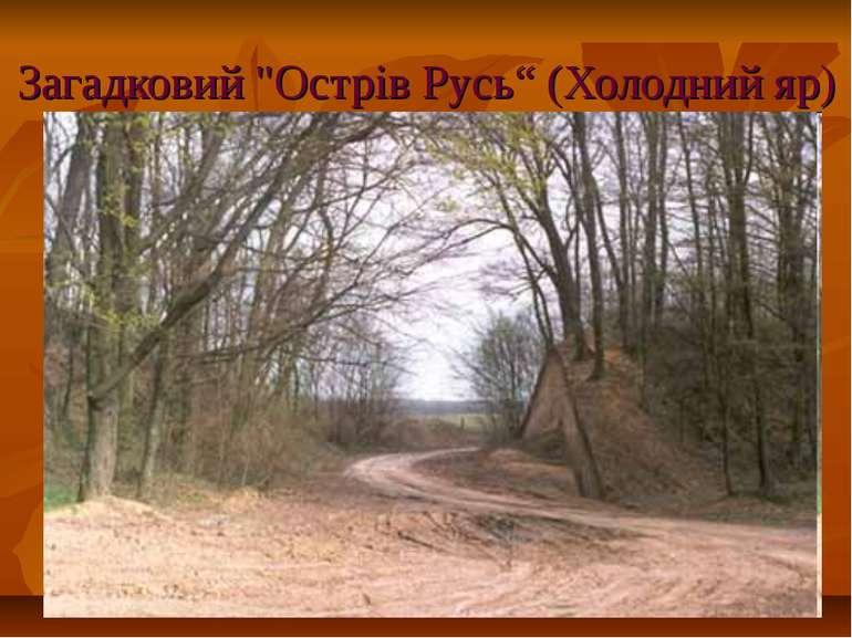 """Загадковий """"Острів Русь"""" (Холодний яр)"""