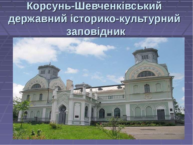 Корсунь-Шевченківський державний історико-культурний заповідник