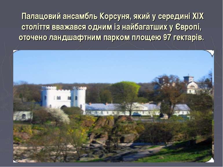 Палацовий ансамбль Корсуня, який у середині ХІХ століття вважався одним із на...