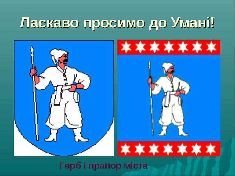 Ласкаво просимо до Умані! Герб і прапор міста