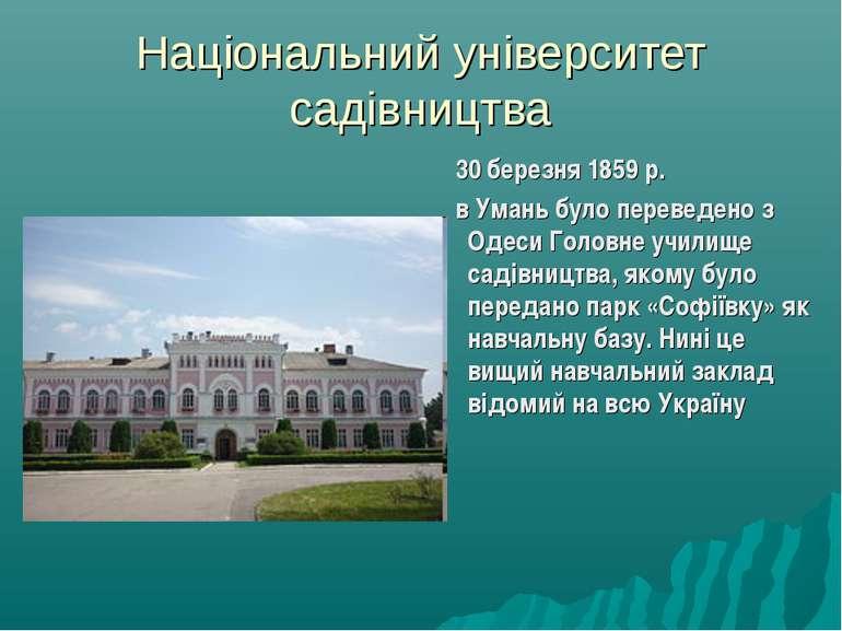 Національний університет садівництва 30 березня 1859 р. в Умань було переведе...