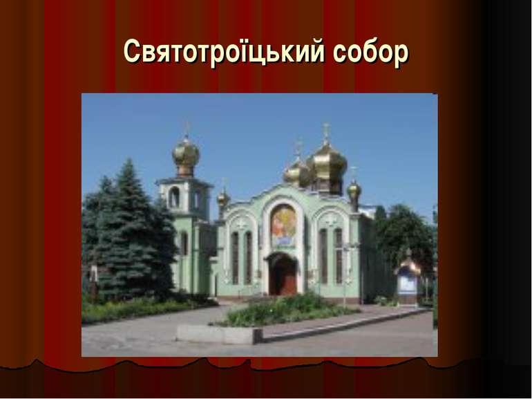 Святотроїцький собор