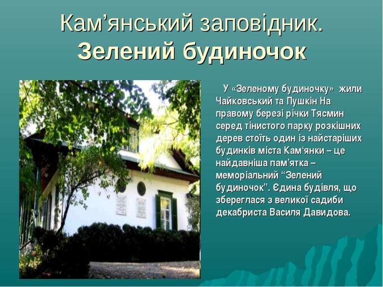 Кам'янський заповідник. Зелений будиночок У «Зеленому будиночку» жили Чайковс...