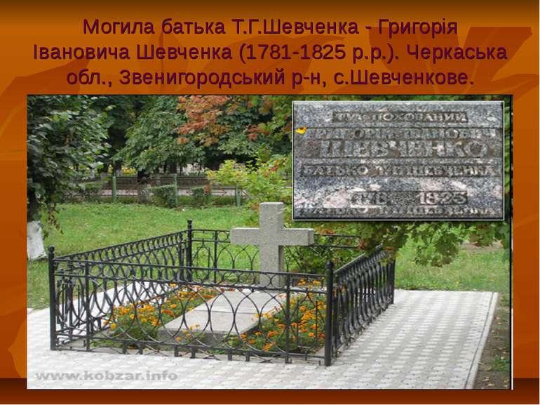 Могила батька Т.Г.Шевченка - Григорія Івановича Шевченка (1781-1825 р.р.). Че...