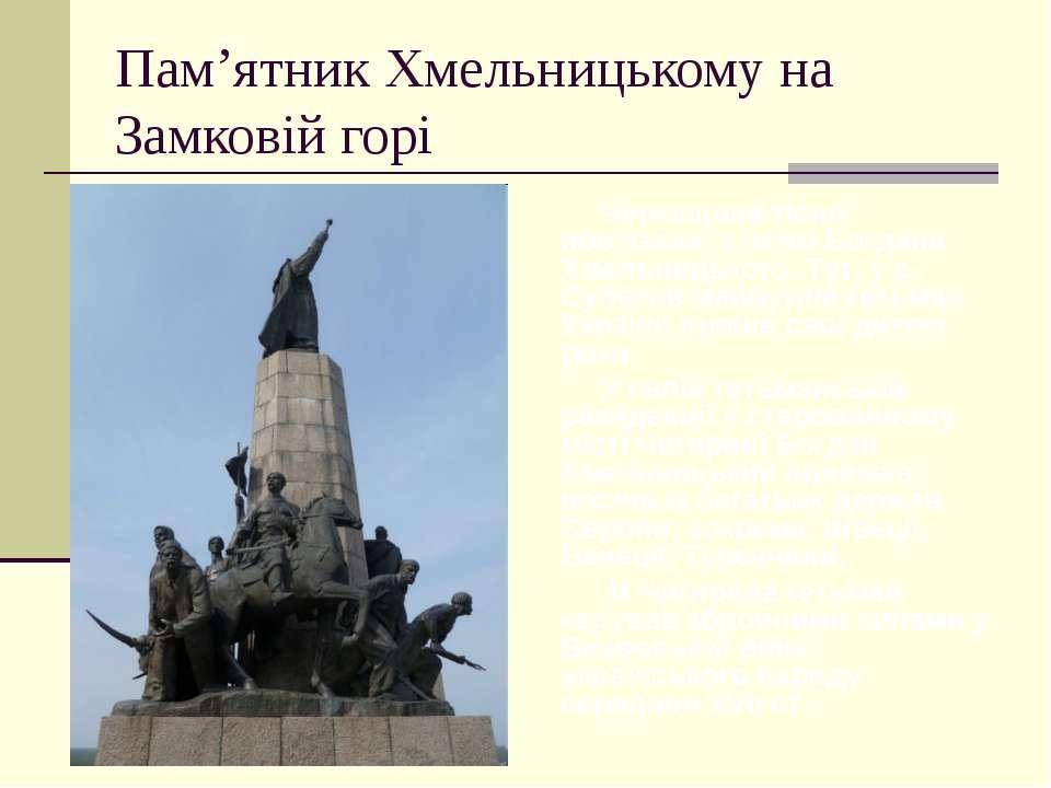 Пам'ятник Хмельницькому на Замковій горі Черкащина тісно пов'язана з ім'ям Бо...