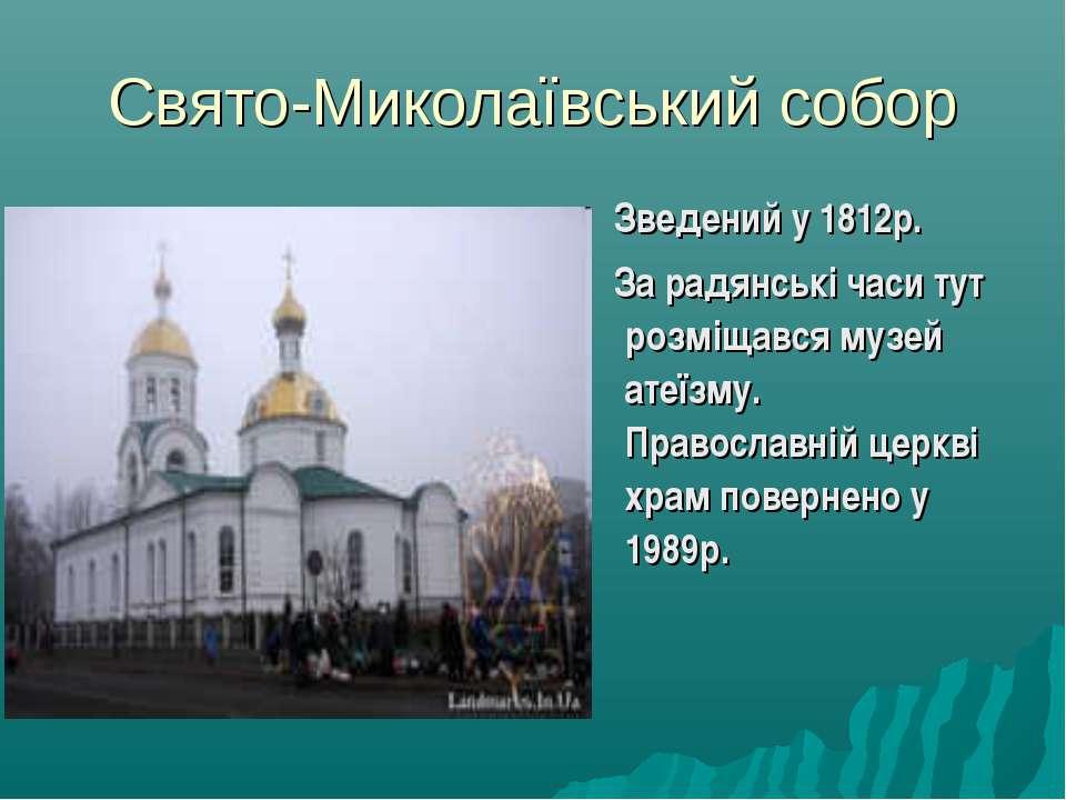 Свято-Миколаївський собор Зведений у 1812р. За радянські часи тут розміщався ...