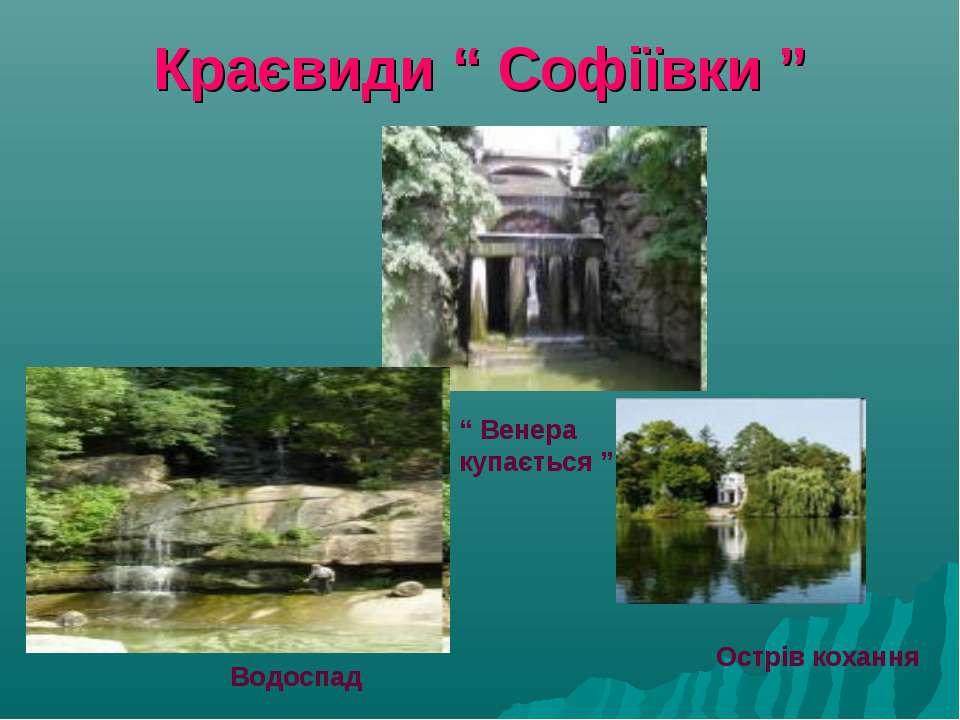 """Краєвиди """" Софіївки """" """" Венера купається """" Острів кохання Водоспад"""