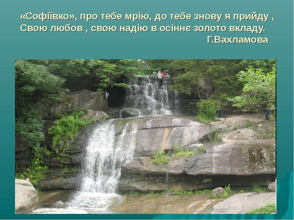 «Софіївко», про тебе мрію, до тебе знову я прийду , Свою любов , свою надію в...