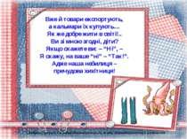 Вже й товари експортують, а кальмари їх купують… Як же добре жити в світі!.. ...