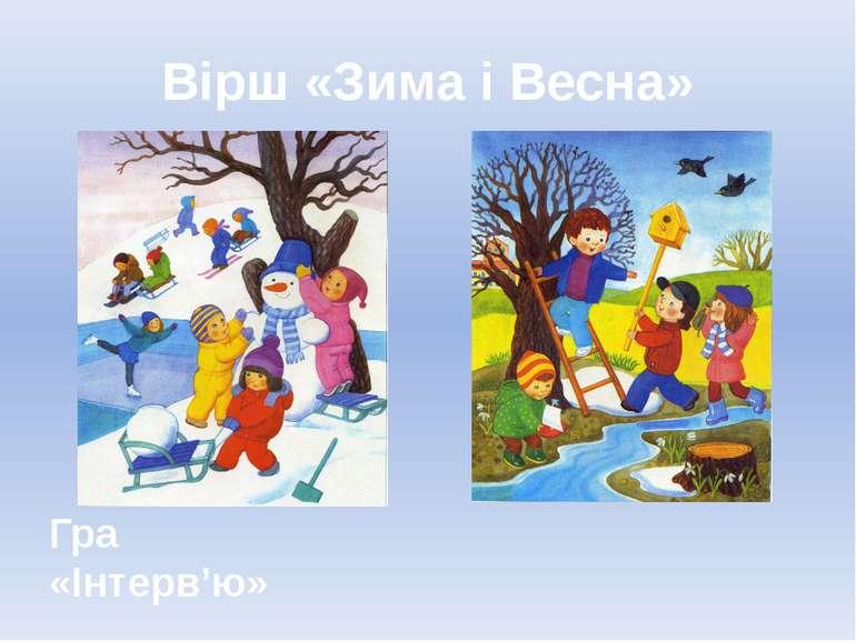Вірш «Зима і Весна» Гра «Інтерв'ю»